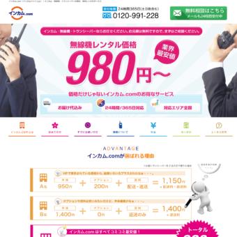 インカム.com(インカムドットコム)の画像