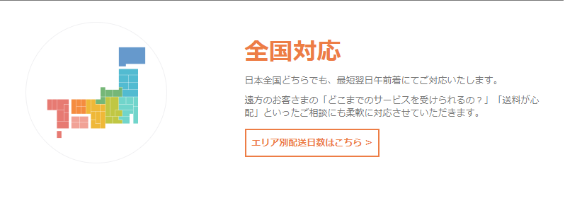 インカム.comの画像4