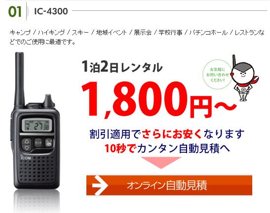 レンタル無線機comの画像3