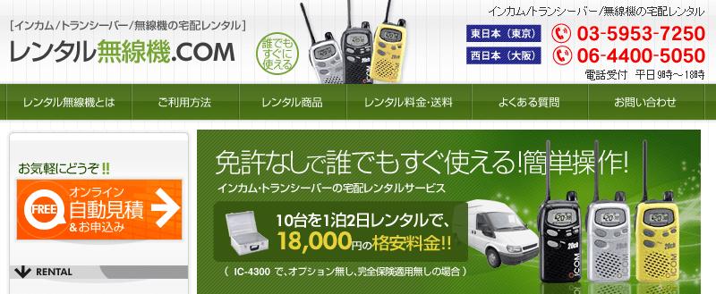 レンタル無線機ドットコムの画像1