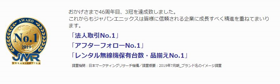 ジャパンエニックス株式会社の画像2